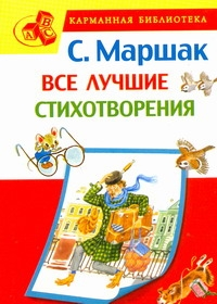 Все лучшие стихотворения Маршак С.Я.
