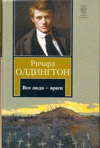 Олдингтон Р. - Все люди - враги обложка книги