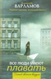 Варламов А.Н. - Все люди умеют плавать обложка книги