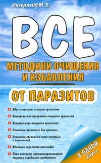 Ингерлейб М.Б. - Все методики очищения и избавления от паразитов обложка книги