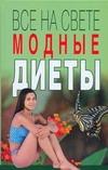 Полякова И.М. - Все на свете модные диеты обложка книги