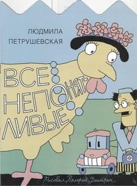 Петрушевская Л. - Все непонятливые обложка книги