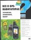 Найман В.С. - Все о GPS - навигаторах обложка книги