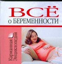 Конева - Все о беременности обложка книги