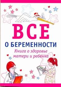 Все о беременности ( Бринли М.  )