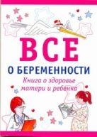 Бринли М. - Все о беременности' обложка книги