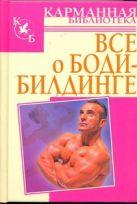 Петров М.Н. - Все о Бодибилдинге' обложка книги
