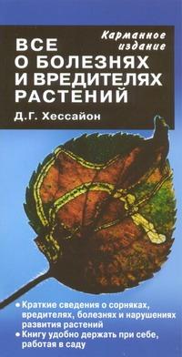 Хессайон Д.Г. - Все о болезнях и вредителях растений обложка книги