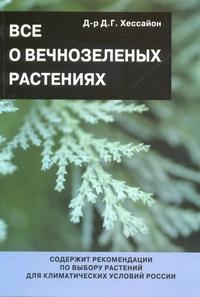 Хессайон Д.Г. - Все о вечнозеленых растениях обложка книги