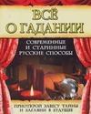 Бортник О.И. - Все о гадании обложка книги
