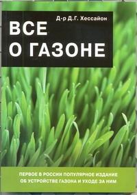 Хессайон Д.Г. - Все о газоне обложка книги