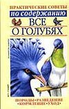 Бондаренко С.П. - Все о голубях обложка книги
