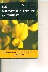 Хессайон Д.Г. - Все о декоративноцветущих кустарниках обложка книги
