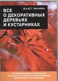 Все о декоративных деревьях и кустарниках Хессайон Д.Г.