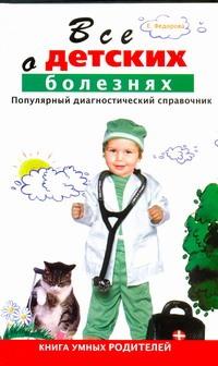 Федорова Е.А. - Все о детских болезнях обложка книги