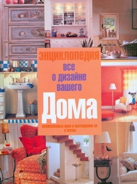 Арефьев В.Н. - Все о дизайне вашего дома обложка книги