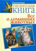 Все о домашних животных