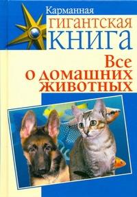Волков Игорь Валентинович - Все о домашних животных обложка книги
