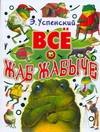 Успенский Э.Н. - Все о Жаб Жабыче обложка книги