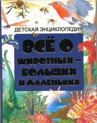 - Всё о животных - больших и маленьких обложка книги