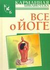 Иванов Н.Н. - Все о йоге обложка книги