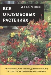 Хессайон Д.Г. - Все о клумбовых растениях обложка книги