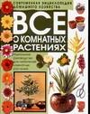Борисова Е. - Все о комнатных растениях обложка книги