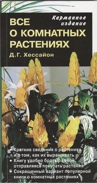Хессайон Д.Г. - Все о комнатных растениях (карманное издание) обложка книги