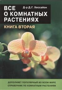 Хессайон Д.Г. - Все о комнатных растениях .Книга 2 обложка книги