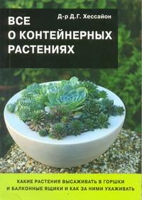 Все о контейнерных растениях Хессайон Д.Г.