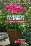 Все о контейнерных растениях. Что выращивать - как выращивать