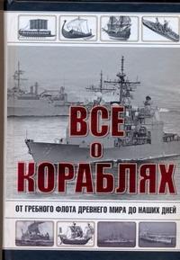 Каторин Ю.Ф. - Все о кораблях. От гребного флота древнего мира до наших дней обложка книги