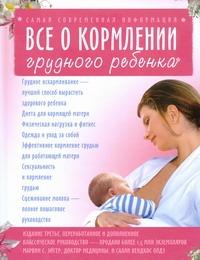 Все о кормлении грудного ребенка обложка книги