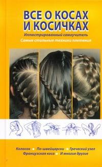 Иванова В. - Все о косах и косичках обложка книги