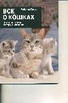 Уотсон Р. - Все о кошках обложка книги