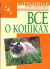 Орлова Любовь - Все о кошках обложка книги