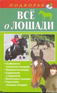 Скрипник Игорь - Все о лошади обложка книги