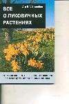 Хессайон Д.Г. - Все о луковичных растениях обложка книги