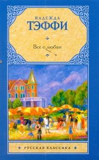 Все о любви обложка книги
