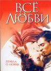 Белов Н.В. - Все о любви. Правда о любви обложка книги