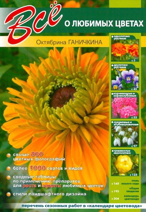 Все о любимых цветах Ганичкина О.А.