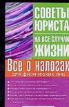Ильичева М.Ю. - Все о налогах для физический лиц' обложка книги