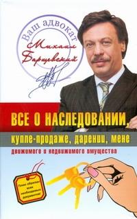 Все о наследовании, купле-продаже, дарении, мене движимого и недвижимого имущест Барщевский М.Ю.
