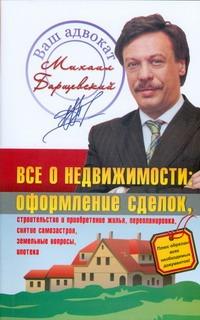 Все о недвижимости: оформление сделок; строительство и приобретение жилья от book24.ru