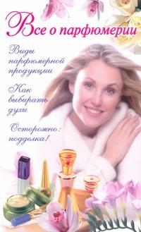 Цейтлина М.В. - Все о парфюмерии обложка книги