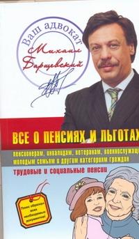 Все о пенсиях и льготах Барщевский М.Ю.