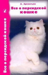 Арсентьев А.В. - Все о персидской кошке обложка книги