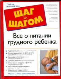 Все о питании грудного ребенка обложка книги