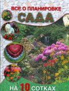 Кирьянова Ю.С. - Все о планировке сада на 10 сотках' обложка книги