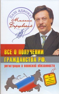 Все о получении гражданства РФ, регистрации и  воинской обязанности обложка книги